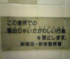 shinjuku_toile
